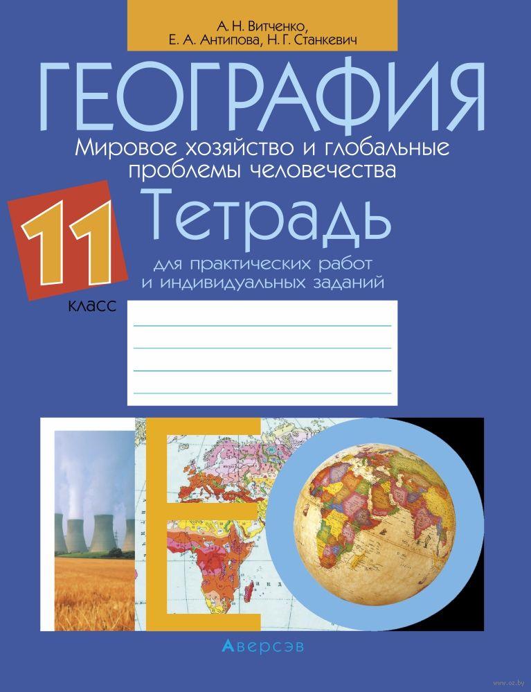 Бесплатно скачать общая география 11 класс тетрадь для практических работ и индивидуальных заданий