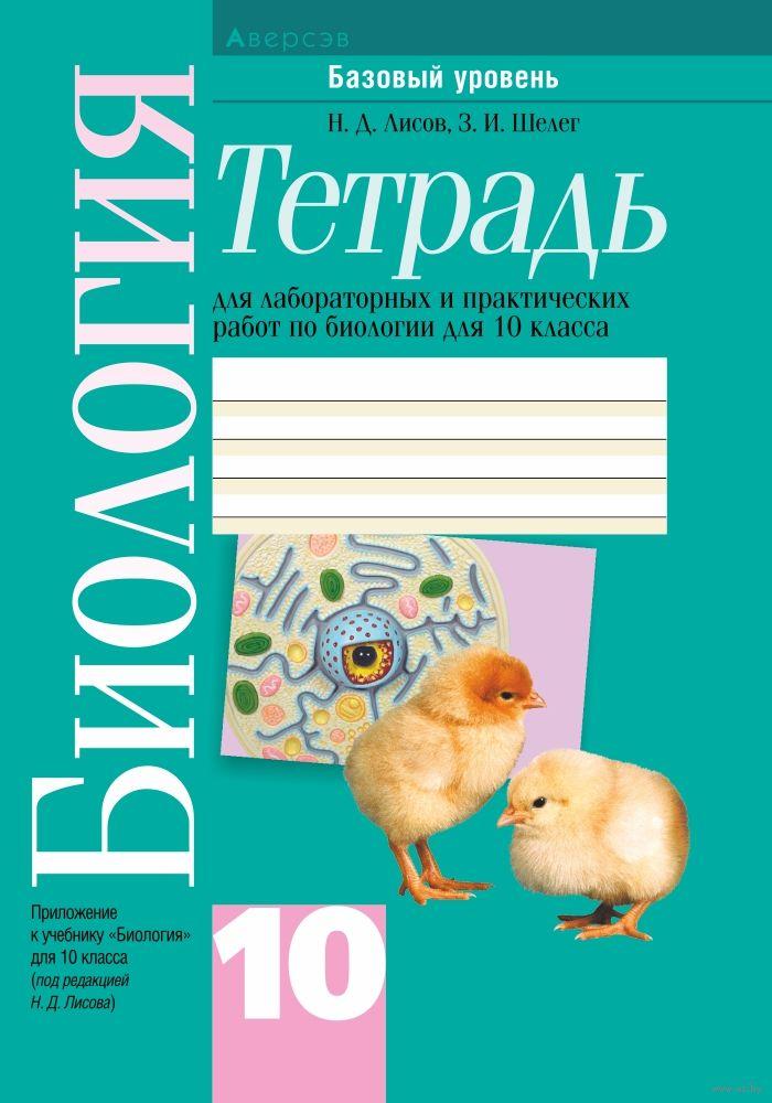 Решебник по рабочей тетради по биологии 10 класс под редакцией н д лисов скачать бесплатно