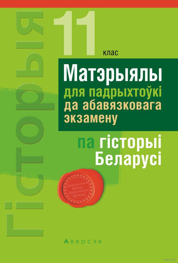 Сборник Тестов По Истории Беларуси Скачать Бесплатно