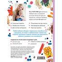Большая книга творчества с детьми. Простые поделки в детский сад и школу — фото, картинка — 12