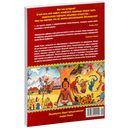 Всемирная история. Краткий курс в комиксах. От расцвета Китая до падения Рима — фото, картинка — 5