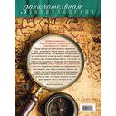 Главные географические открытия: иллюстрированный путеводитель — фото, картинка — 1