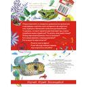 Книги юному натуралисту — фото, картинка — 3