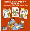 Раннее обучение чтению и письму — фото, картинка — 15