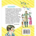 Весёлые рассказы для детей — фото, картинка — 14