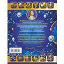 Большая книга астрологии — фото, картинка — 16