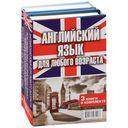 Английский язык для любого возраста (комплект из 3-х книг) — фото, картинка — 1