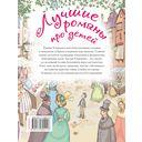 Лучшие романы про детей — фото, картинка — 16