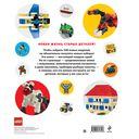 LEGO Книга идей — фото, картинка — 3