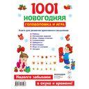 1001 новогодняя головоломка и игра — фото, картинка — 1
