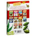 Динозавры. Энциклопедия для детского сада — фото, картинка — 3