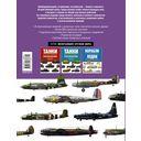 Самолеты Второй мировой войны. 1939-1945 гг. — фото, картинка — 9