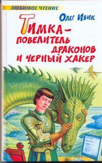Тимка - Повелитель Драконов и Черный Хакер. Олег Ивик