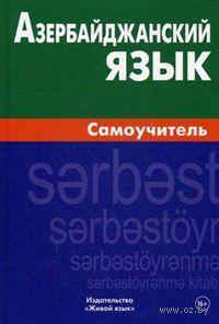 Азербайджанский язык. Самоучитель. Белла Сирадж гызы Мусаева