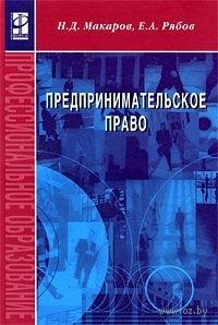 Предпринимательское право. Е. Рябов, Николай Макаров
