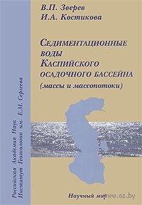 Седиментационные воды Каспийского осадочного бассейна (массы и массопотоки). Валентин Зверев, И. Костикова