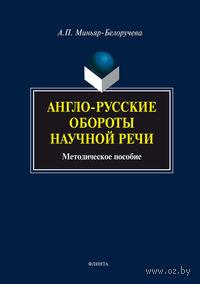 Англо-русские обороты научной речи. Алла Миньяр-Белоручева