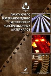 Практикум по материаловедению и технологии конструкционных материалов
