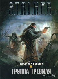 Группа Тревиля (м). Владимир Березин