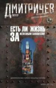 Есть ли жизнь за железным занавесом? Воспоминания советского дипломата. Тимур Дмитричев