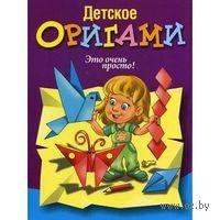Детское оригами (фиолетовая)
