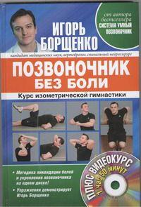 Позвоночник без боли. Курс изометрической гимнастики (+ DVD). Игорь Борщенко