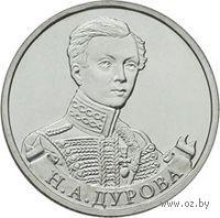 2 рубля - Штабс-ротмистр Н.А Дурова