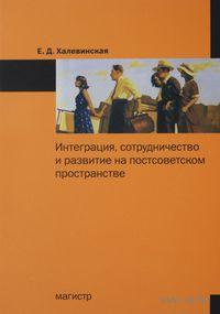 Интеграция, сотрудничество и развитие на постсоветском пространстве