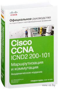 Официальное руководство Cisco по подготовке к сертификационным экзаменам CCNA ICND2 200-101. Маршрутизация и коммутация