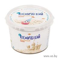 """Пластичный песок """"Космический"""" (голубой; 1 кг)"""