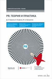 PR. Теория и практика