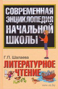 Литературное чтение. Галина Шалаева