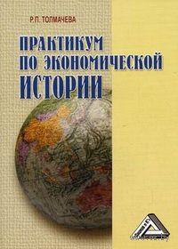 Практикум по экономической истории. Раиса Толмачева