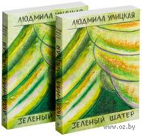 Зеленый шатер (в двух томах - мягкая обложка). Людмила Улицкая