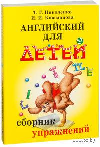 Английский для детей. Сборник упражнений. Т. Николенко