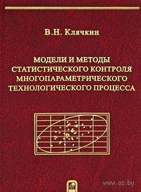 Модели и методы статистического контроля многопараметрического технологического процесса. В. Клячкин