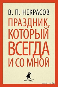 Праздник, который всегда и со мной. Путевые очерки. Виктор Некрасов