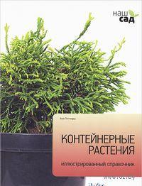 Контейнерные растения. Алан Титчмарш