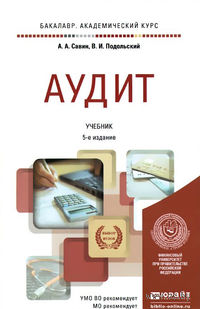 Учебник аудит в сфере услуг