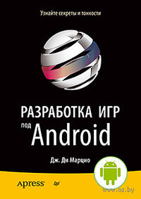 Разработка игр под Android