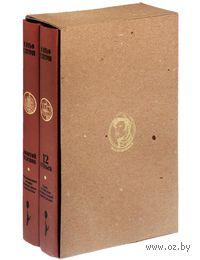 Илья Ильф, Евгений Петров. Собрание сочинений. В 2 томах (комплект из 2 книг)