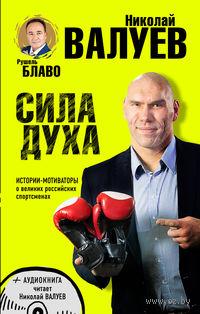 Истории-мотиваторы о великих российских спортсменах (+ CD)