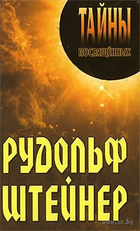 Рудольф Штейнер. Александр Грицанов