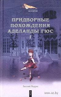 Придворные похождения Аделаиды Гюс. Книга 1. Евгений Маурин