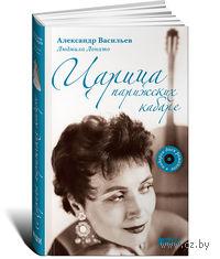 Царица парижских кабаре (+ CD). Людмила Лопато, Александр Васильев