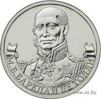 2 рубля - Генерал-фельдмаршал М.Б. Барклай де Толли