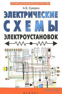 Электрические схемы электроустановок. Составление и монтаж. Практическое пособие электрикам