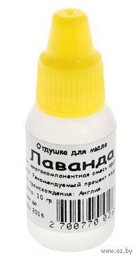 "Отдушка для мыла ""Лаванда"" (10 мл)"