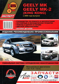 Geely МК/МК2 (King Kong) с 2006 года. Руководство по ремонту и эксплуатации
