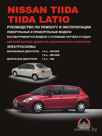 Nissan Tiida / Tiida Latio. Руководство по ремонту и эксплуатации. Электросхемы